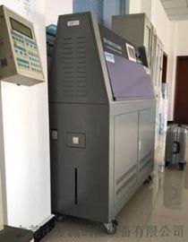 紫外线老化测试箱/紫外线灯抗老化箱