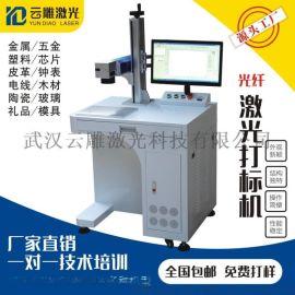 光纤激光打标机20w小型金属刻字镭射机便携式铭牌激光雕刻打码机