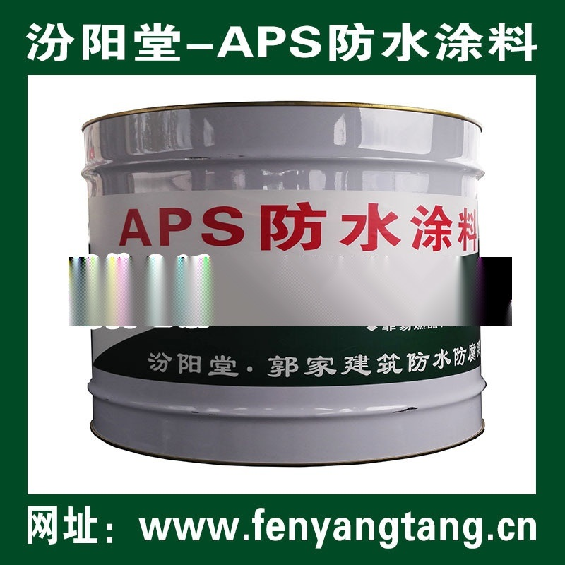 APS防水涂料厂家直销、APS单组份高分子防水涂料