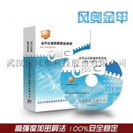 南通文档加密专业生产厂家_电脑文件加密系统风奥科技