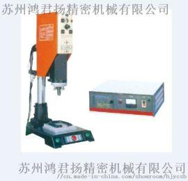 南通丨苏州丨泰州超声波塑料焊接机丨塑料熔接机