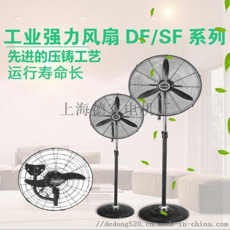 上海德东电机厂供应DF750单相落地工业扇