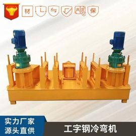 云南文山400型H钢冷弯机/槽钢冷弯机操作示范