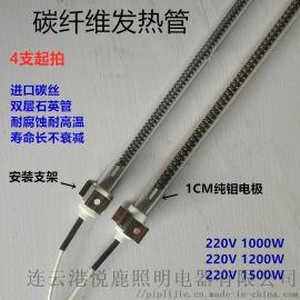悦鹿石英电热管,220V1000W碳纤维发热管