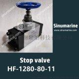 高壓截止閥Stop valve HF-1280-25-11