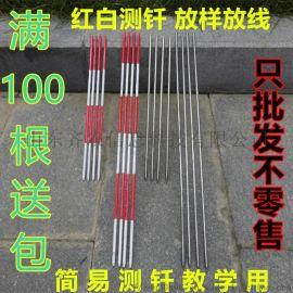 简易测钎棱镜  对中杆放样放线测量杆红白测钎