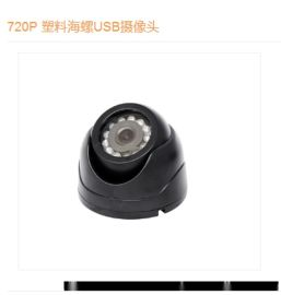 720P 塑料小海螺USB 摄像头 带音频
