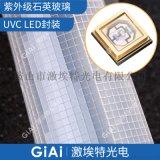 UV LED消毒燈配件石英鏡片