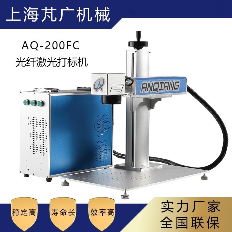 AQ-200FC 光纖鐳射打標機