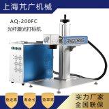 AQ-200FC 光纤激光打标机