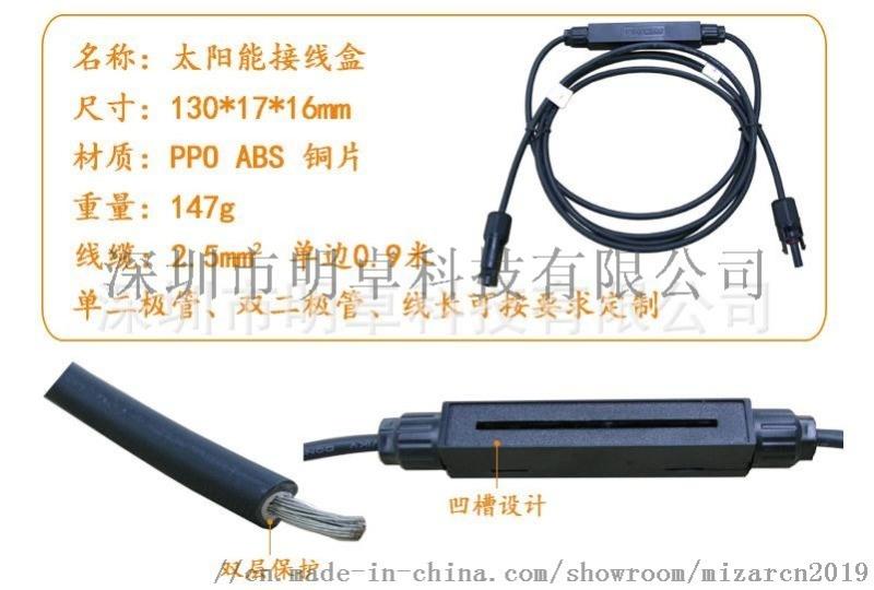 厂家直销太阳能光伏长条形MC4接线盒防水连接器
