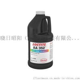 乐泰AA352厌氧UV紫外线固化 胶水