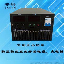 工厂定制均充浮充智能充电机