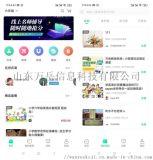 在线教学平台开发|    app开发