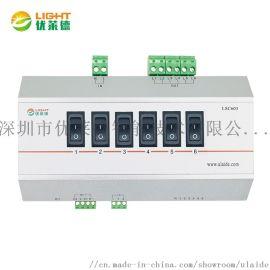 工厂直销6路智能照明控制模块 LED调光控制器