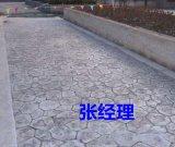 周口壓花混凝土,壓花混凝土材料,壓花混凝土人行道