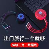 深圳新品USB圆形伸缩数据线 一拖三
