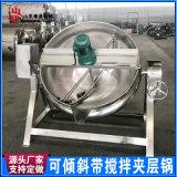 多功能肉制品高温双层搅拌卤煮锅 夹层锅生产厂家