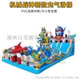 儿童充气城堡充气蹦床滑梯乐园大多数在公园广场经营