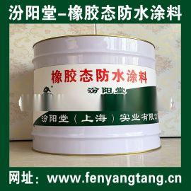 橡胶态防水涂料、橡胶态防水材料、橡胶态涂料防水