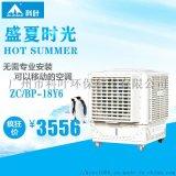 移動冷風機蒸髮式環保溼簾冷風機廠房降溫移動環保空調