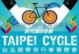 2020年3月台北国际自行车展览会