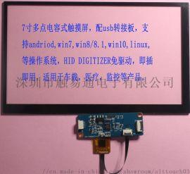 7寸电容屏配iic转usb控制板
