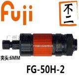 日本FUJI(富士)氣動模磨機 FG-50H-2