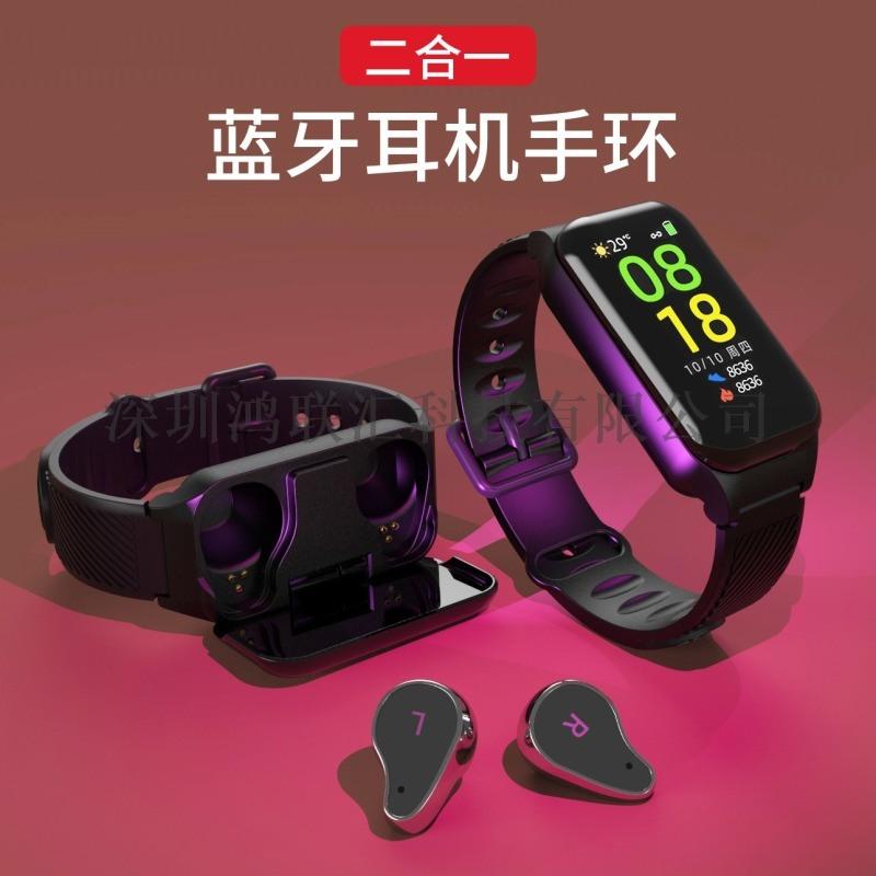 厂家直销智能手环蓝牙耳机二合一心率血压监测通话手表