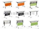 摺疊條桌培訓桌-移動摺疊培訓桌-  摺疊培訓桌