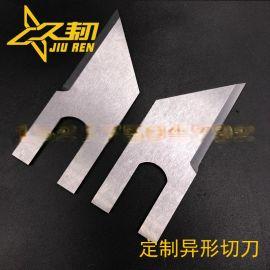 钨钢橡胶裁切刀  钨  片 合金橡胶切片刀片