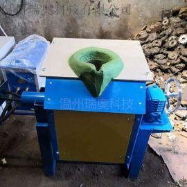 瑞奥 1-300kg小型中频熔炼炉  熔铜电炉