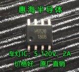 車燈IC 惠海H5526 5-120V PWM調光