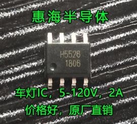 车灯IC 惠海H5526 5-120V PWM调光