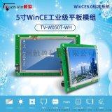Win CE5寸工业触摸屏一体机工控机人机界面