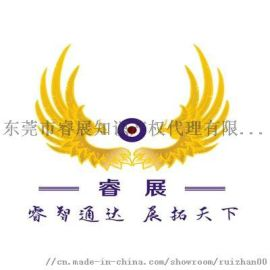 申请商标注册 东莞睿展代理公司商标注册