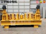 內蒙古250工字鋼冷彎機廠家