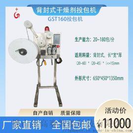 【厂家直销】干燥剂脱氧剂投包机食品包装分切机160