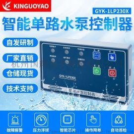 智能水泵控制器,排污泵控制器,液位稳压控制器厂家