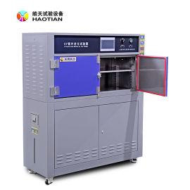 塑胶壳扩紫外线老化检测箱,紫外线照射塑胶老化机