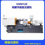 厂家供应 德雄机械设备 海雄128T伺服注塑机