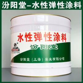 水性弹性涂料、生产销售、水性弹性涂料、涂膜坚韧