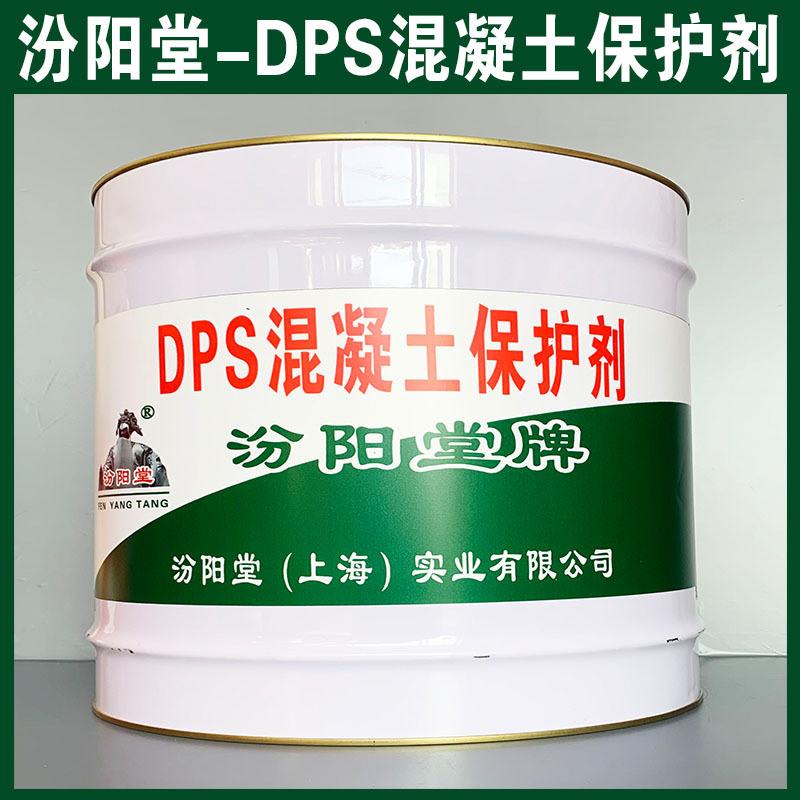 DPS混凝土保护剂、生产销售、DPS混凝土保护剂