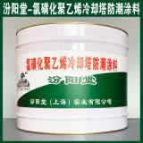 氯磺化聚乙烯冷卻塔防潮塗料、生產銷售、塗膜堅韌