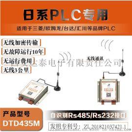 汇川plc无线通讯模块