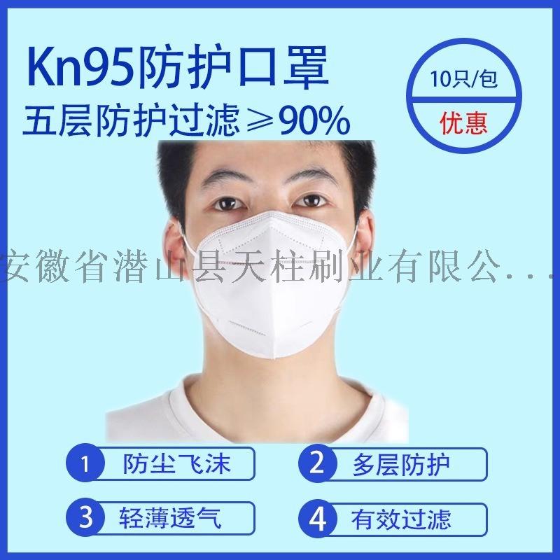 工廠直銷民用無紡布口罩kn95 防塵防霧kn95