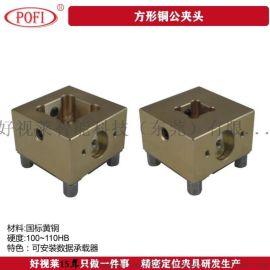 CNC电极夹持座 S20方型夹头 CNC黄铜夹头
