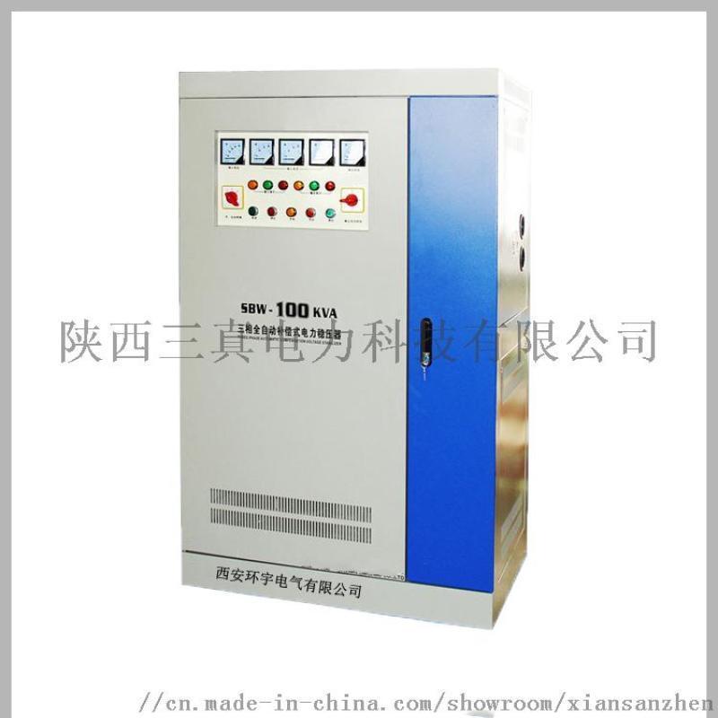 SBW-50kVA三相大功率稳压器交流稳压器