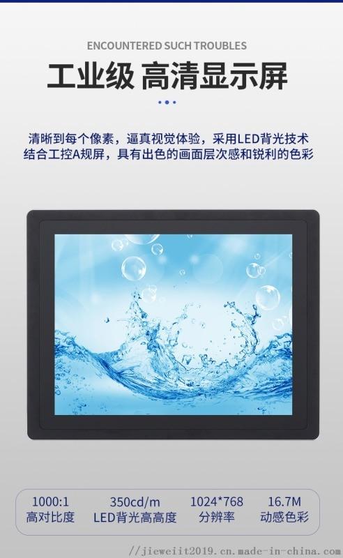 17寸工控平板電腦工業觸摸屏顯示器
