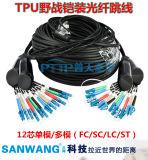 TPU  铠装光纤跳线 FC电信级12芯 长度制定